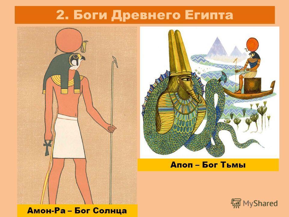 2. Боги Древнего Египта Амон-Ра – Бог Солнца Апоп – Бог Тьмы