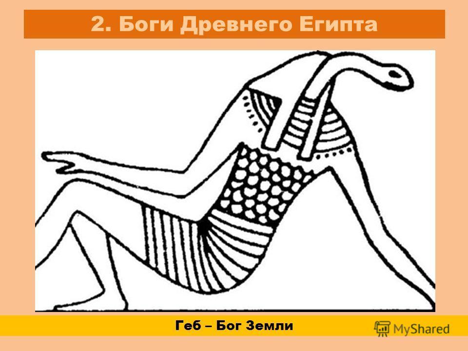 2. Боги Древнего Египта Геб – Бог Земли