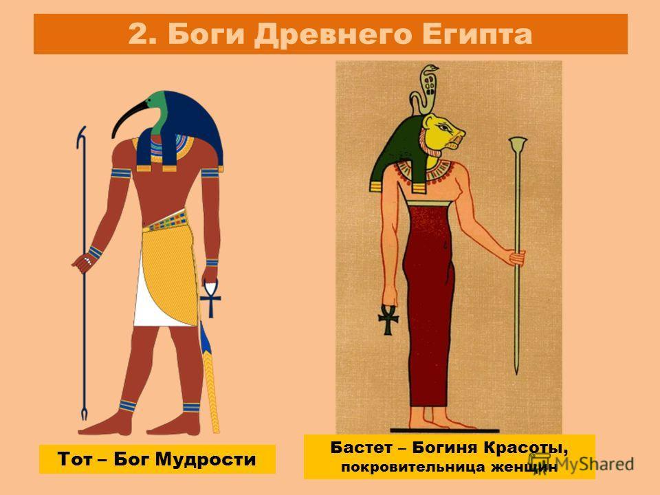 2. Боги Древнего Египта Тот – Бог Мудрости Бастет – Богиня Красоты, покровительница женщин