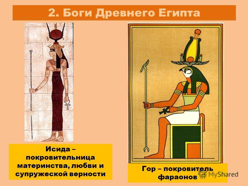 2. Боги Древнего Египта Исида – покровительница материнства, любви и супружеской верности Гор – покровитель фараонов