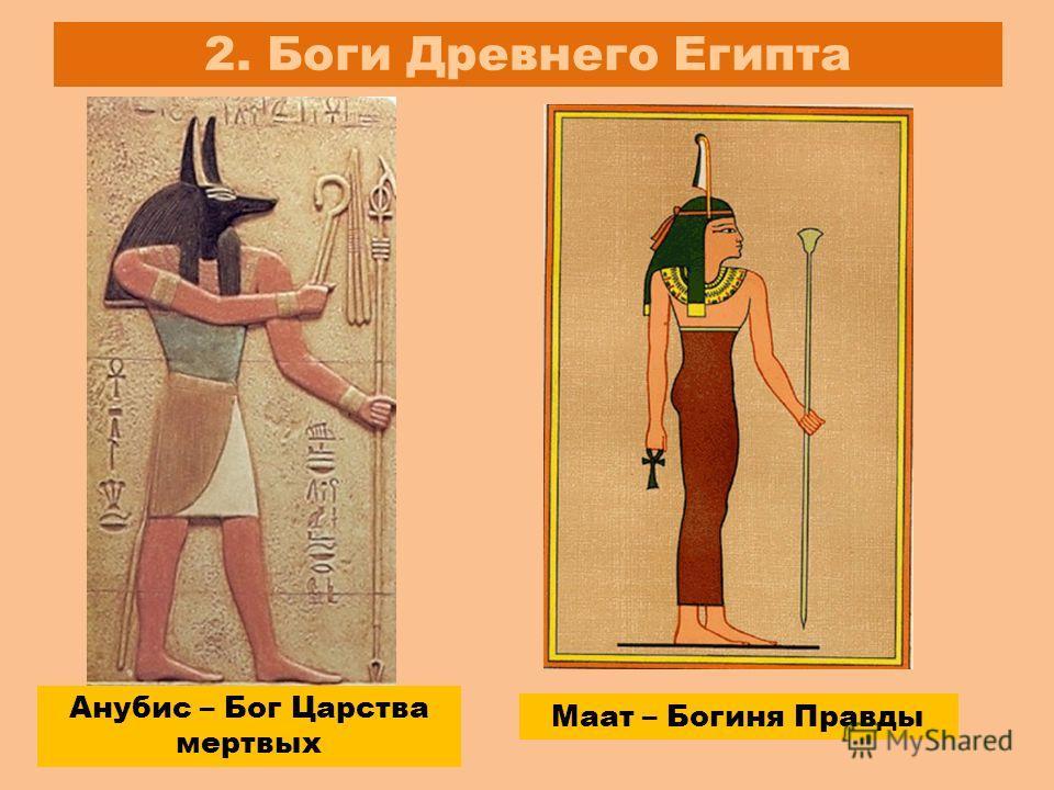 2. Боги Древнего Египта Анубис – Бог Царства мертвых Маат – Богиня Правды