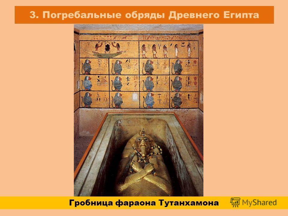 3. Погребальные обряды Древнего Египта Гробница фараона Тутанхамона