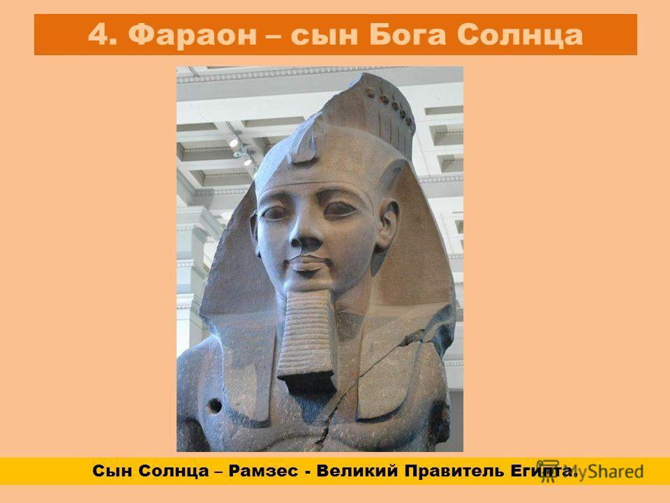 4. Фараон – сын Бога Солнца Сын Солнца – Рамзес - Великий Правитель Египта.