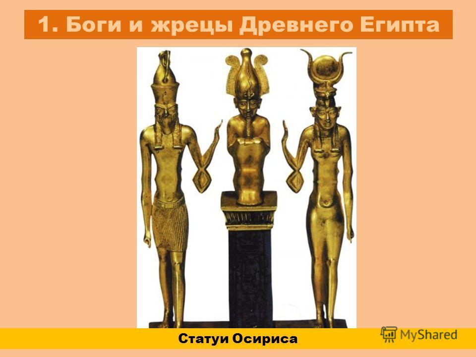 1. Боги и жрецы Древнего Египта Статуи Осириса