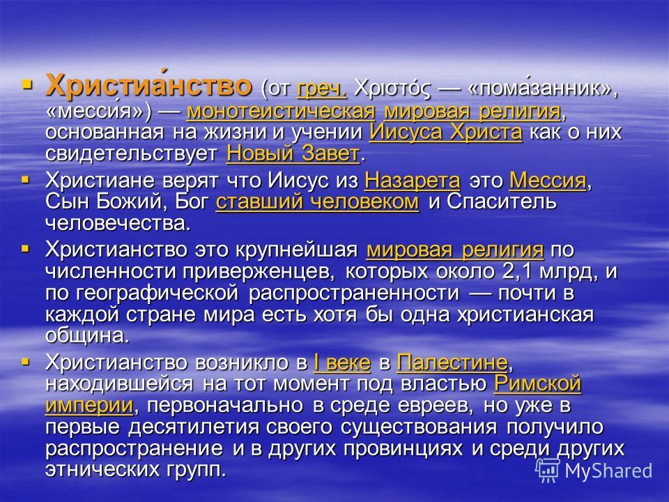 Христиа́нство (от греч. Χριστός «пома́занник», «месси́я») монотеистическая мировая религия, основанная на жизни и учении Иисуса Христа как о них свидетельствует Новый Завет. Христиа́нство (от греч. Χριστός «пома́занник», «месси́я») монотеистическая м