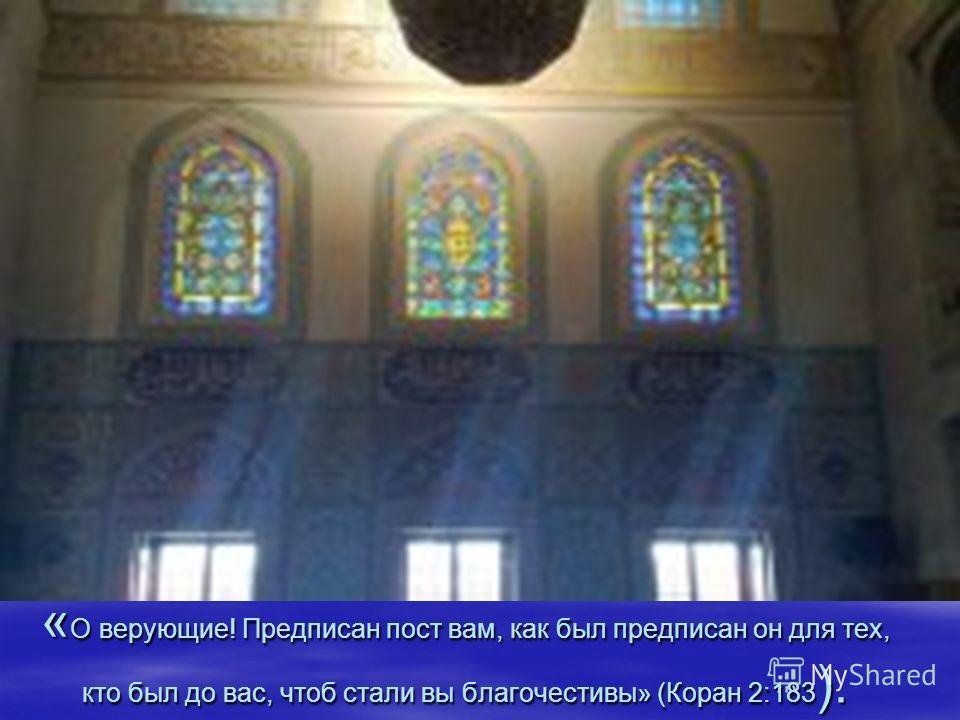 « О верующие! Предписан пост вам, как был предписан он для тех, кто был до вас, чтоб стали вы благочестивы» (Коран 2:183 ).