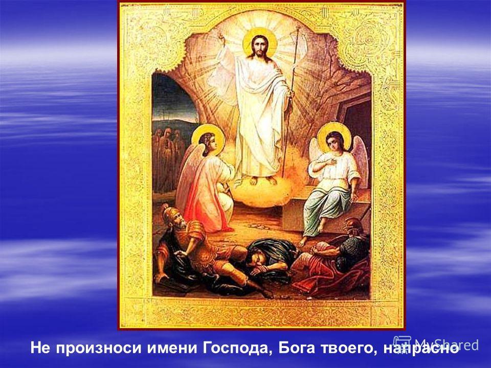 Не произноси имени Господа, Бога твоего, напрасно