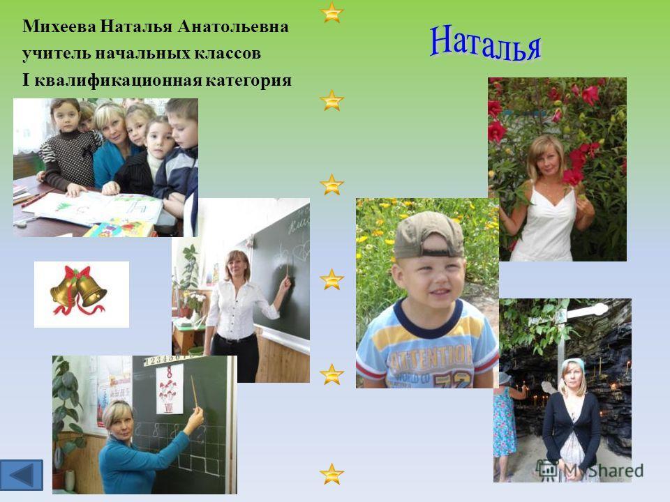 Михеева Наталья Анатольевна учитель начальных классов I квалификационная категория