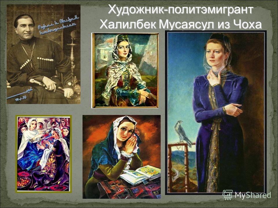 Художник-политэмигрант Халилбек Мусаясул из Чоха