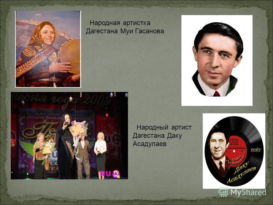 Народная артистка Дагестана Муи Гасанова Народный артист Дагестана Даку Асадулаев