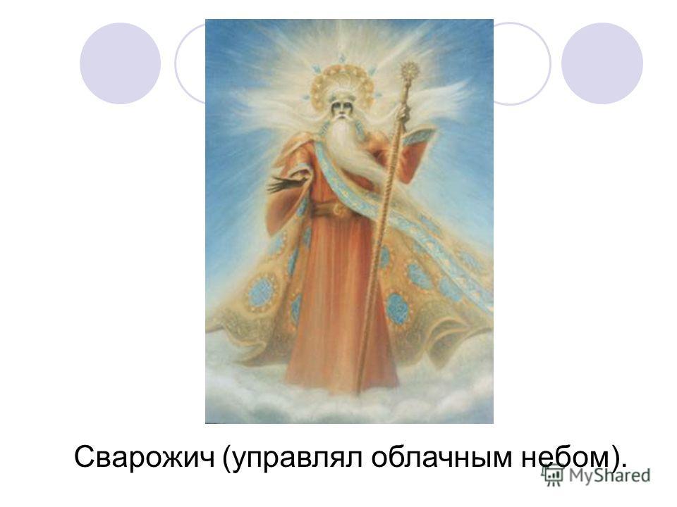 Сварожич (управлял облачным небом).