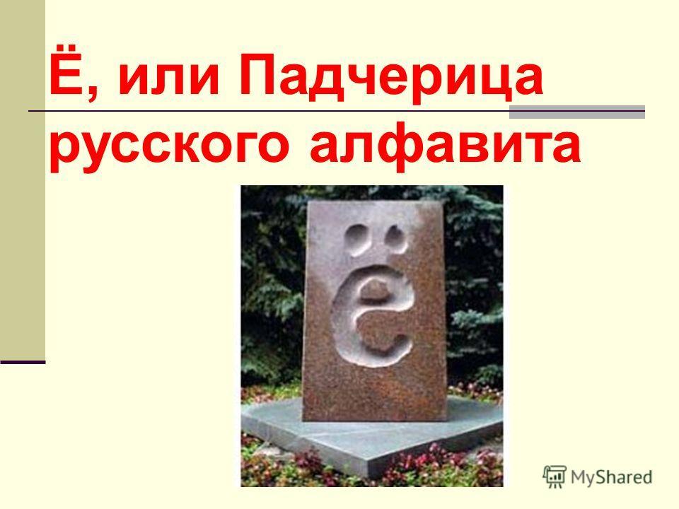 Ё, или Падчерица русского алфавита