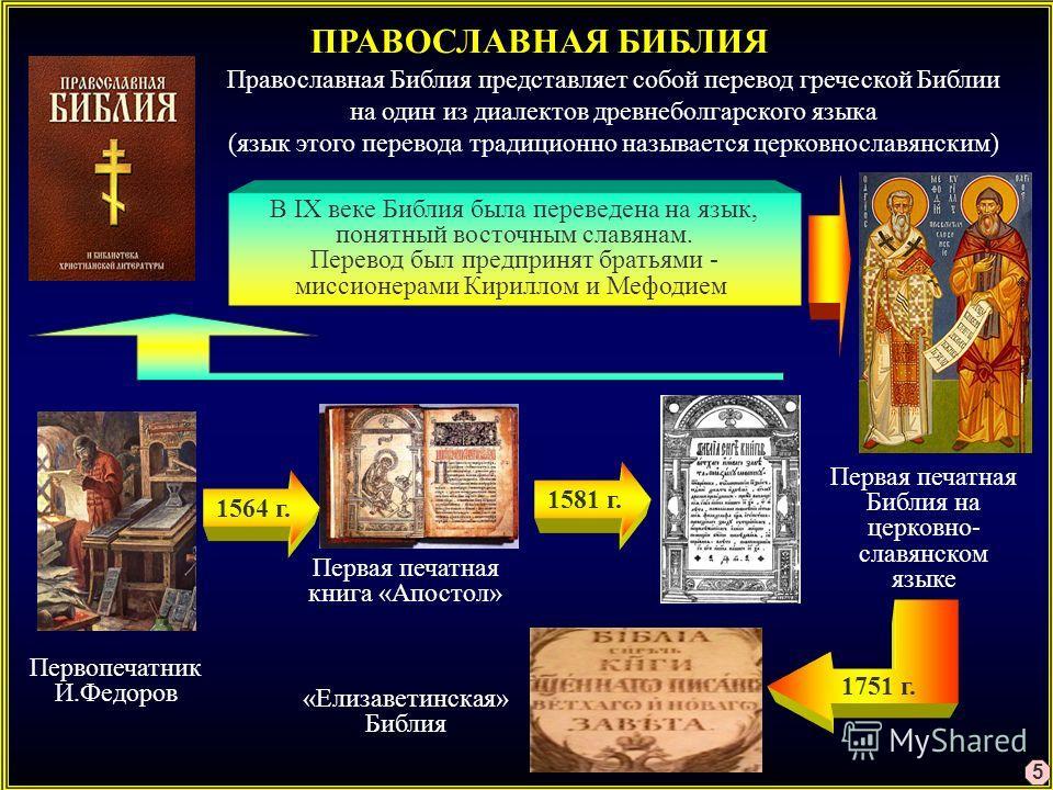 ПРАВОСЛАВНАЯ БИБЛИЯ Православная Библия представляет собой перевод греческой Библии на один из диалектов древнеболгарского языка (язык этого перевода традиционно называется церковнославянским) В IX веке Библия была переведена на язык, понятный восточ
