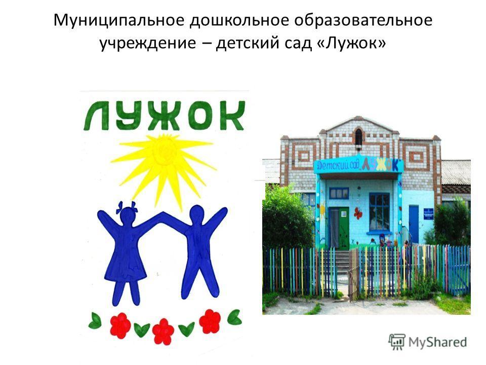 Муниципальное дошкольное образовательное учреждение – детский сад «Лужок»