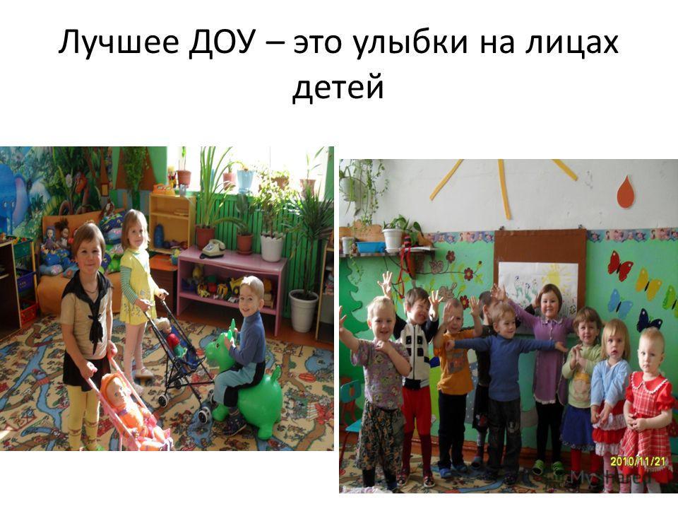 Лучшее ДОУ – это улыбки на лицах детей