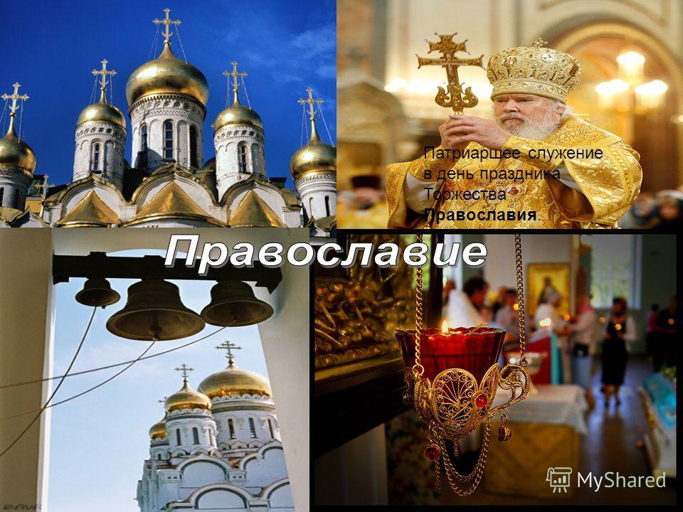Патриаршее служение в день праздника Торжества Православия.