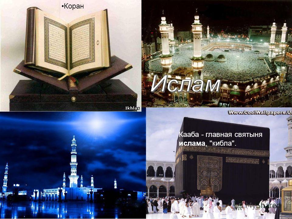 Ислам Кааба - главная святыня ислама, кибла. Коран