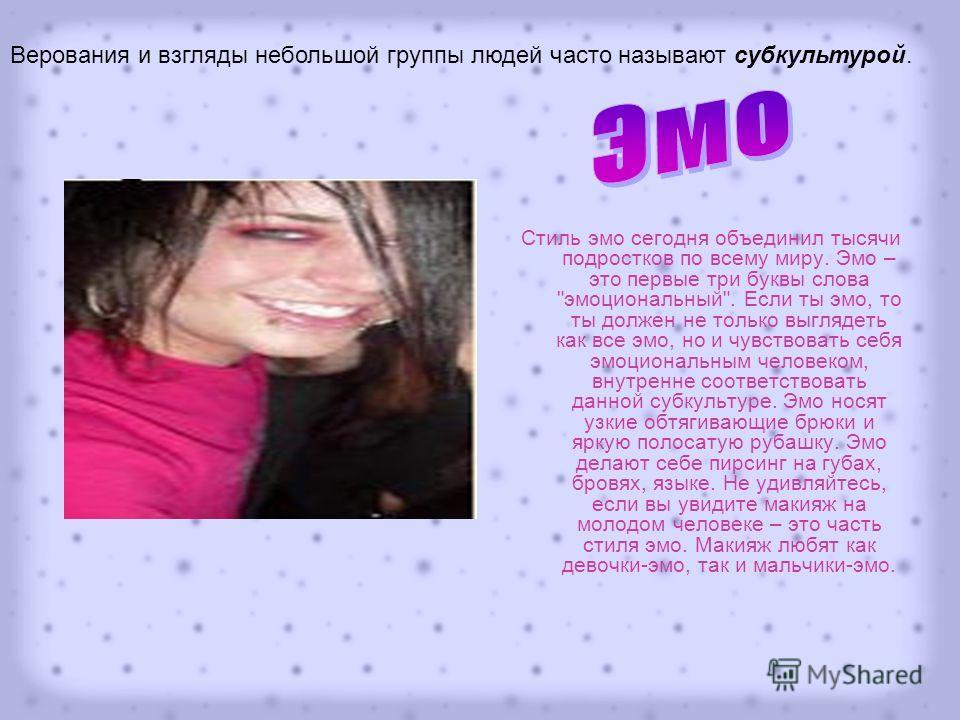 Стиль эмо сегодня объединил тысячи подростков по всему миру. Эмо – это первые три буквы слова