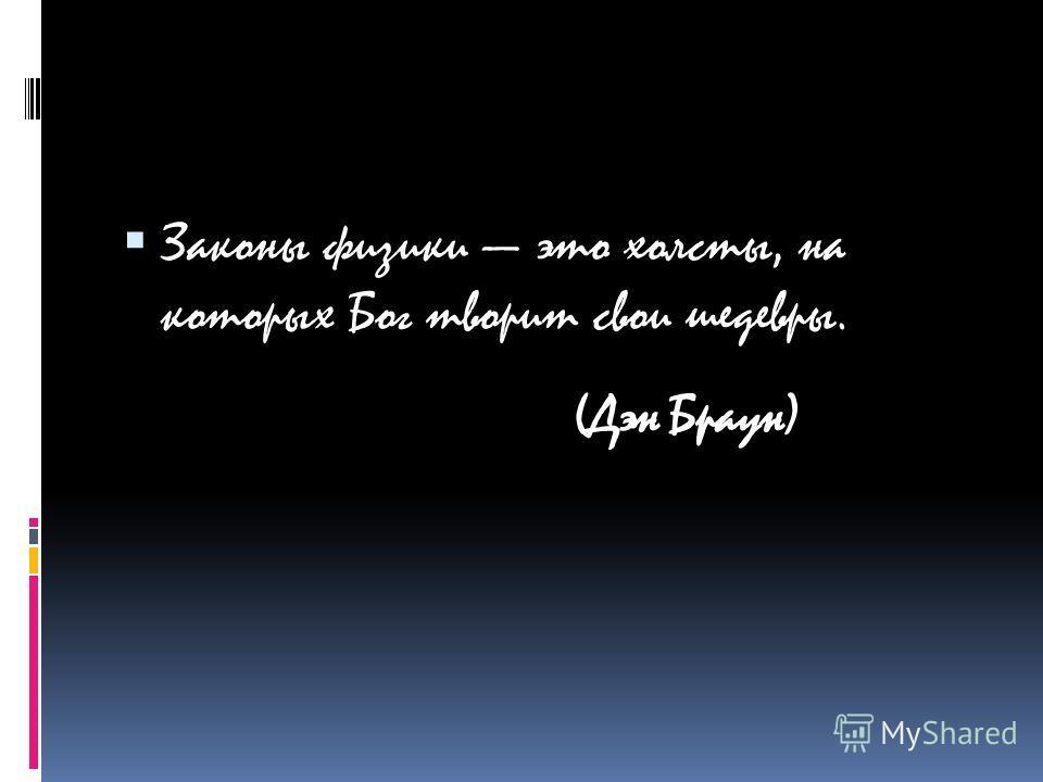 (Дэн Браун) Законы физики это холсты, на которых Бог творит свои шедевры.