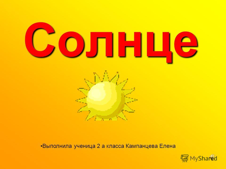 Солнце Выполнила ученица 2 а класса Кампанцева Елена