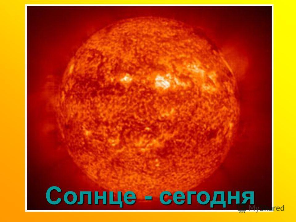 Солнце - сегодня