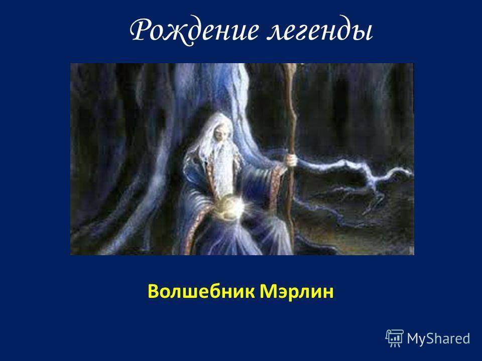 Рождение легенды Волшебник Мэрлин