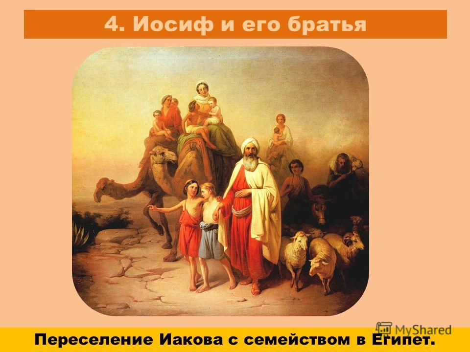 4. Иосиф и его братья Переселение Иакова с семейством в Египет.