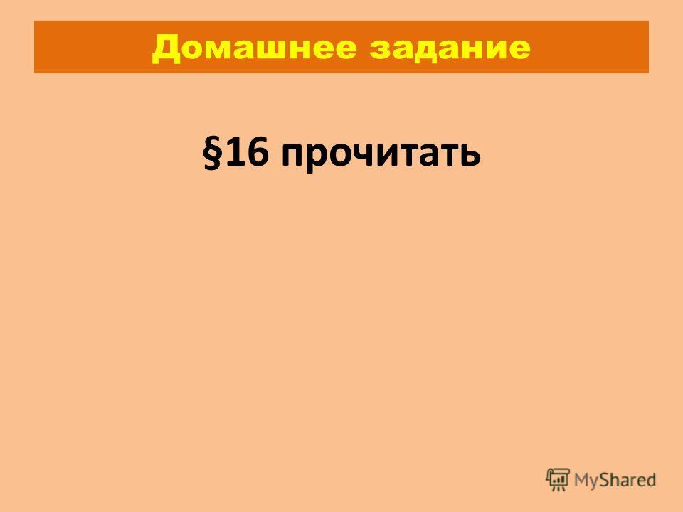 Домашнее задание §16 прочитать