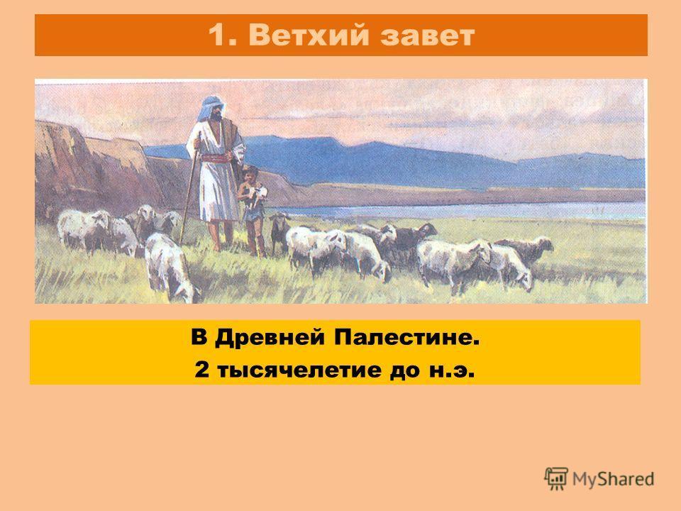 1. Ветхий завет В Древней Палестине. 2 тысячелетие до н.э.