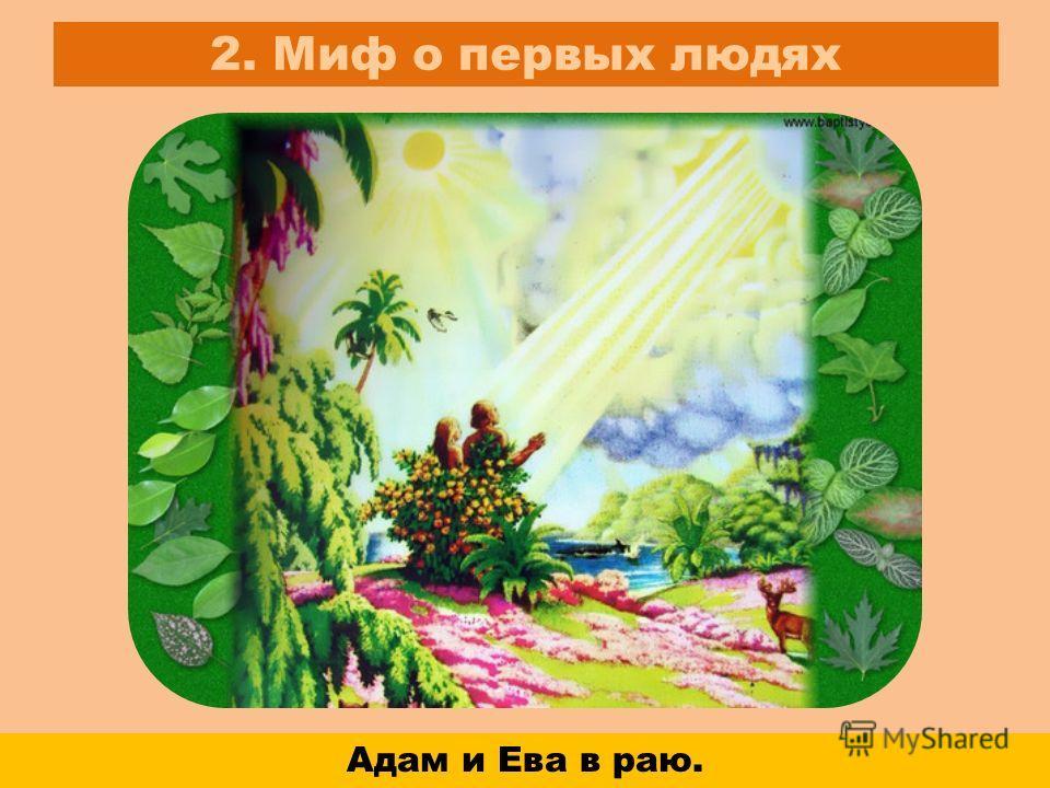 2. Миф о первых людях Адам и Ева в раю.