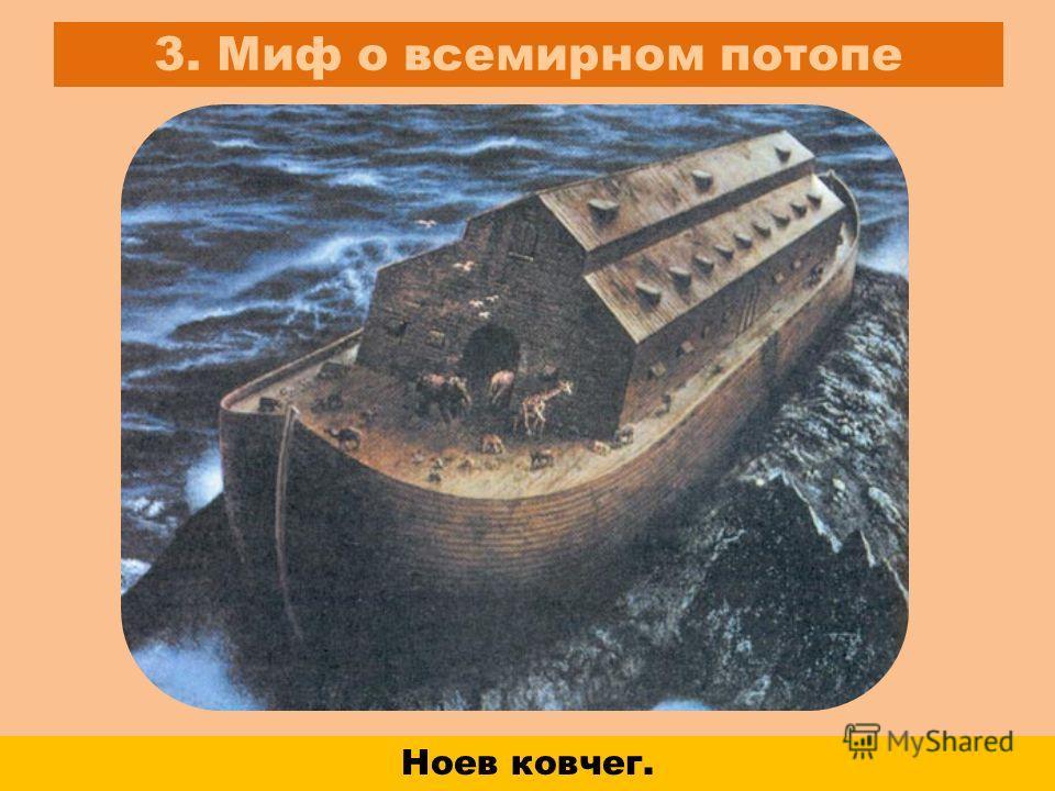 3. Миф о всемирном потопе Ноев ковчег.