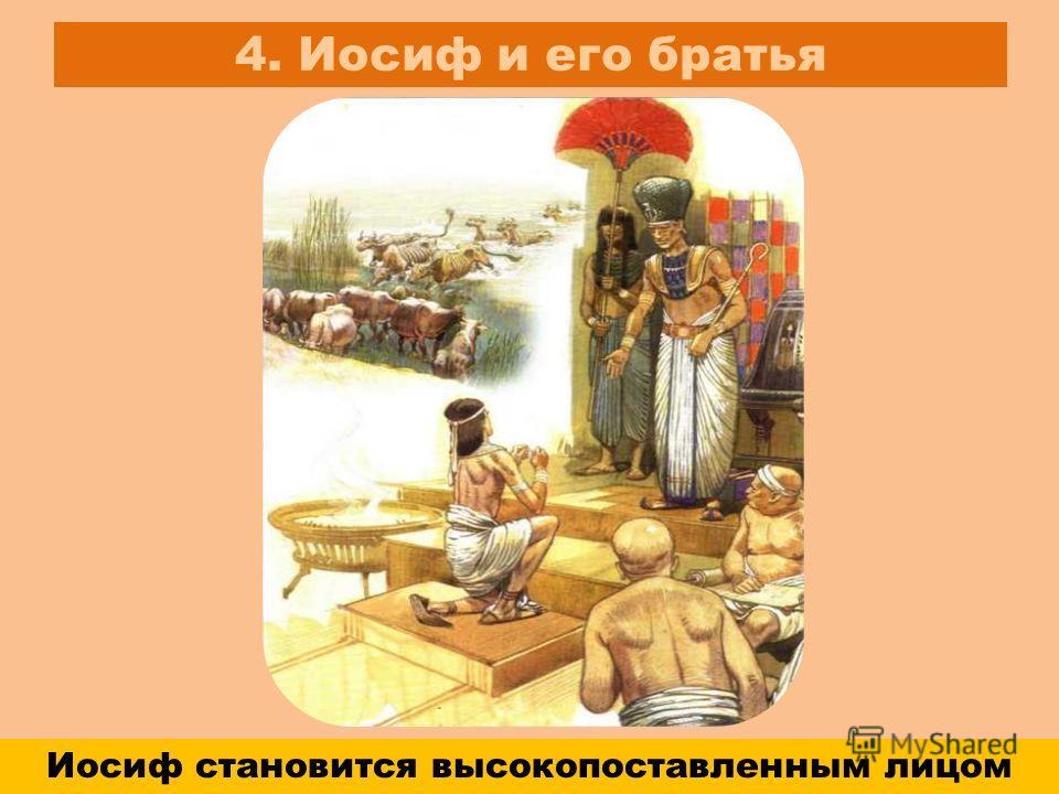 4. Иосиф и его братья Иосиф становится высокопоставленным лицом