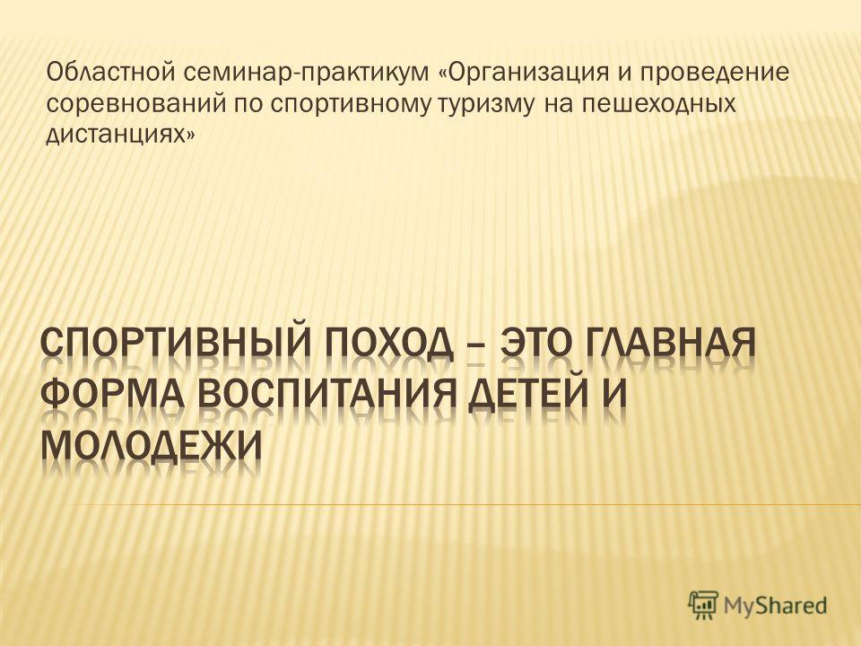 Областной семинар-практикум «Организация и проведение соревнований по спортивному туризму на пешеходных дистанциях»