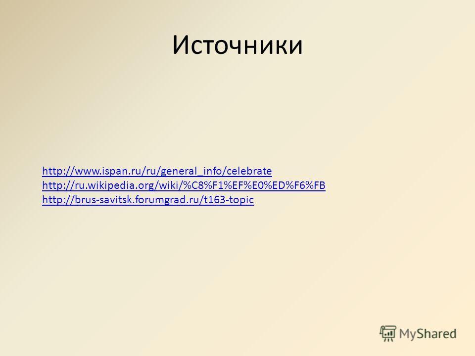 http://www.ispan.ru/ru/general_info/celebrate http://ru.wikipedia.org/wiki/%C8%F1%EF%E0%ED%F6%FB http://brus-savitsk.forumgrad.ru/t163-topic Источники