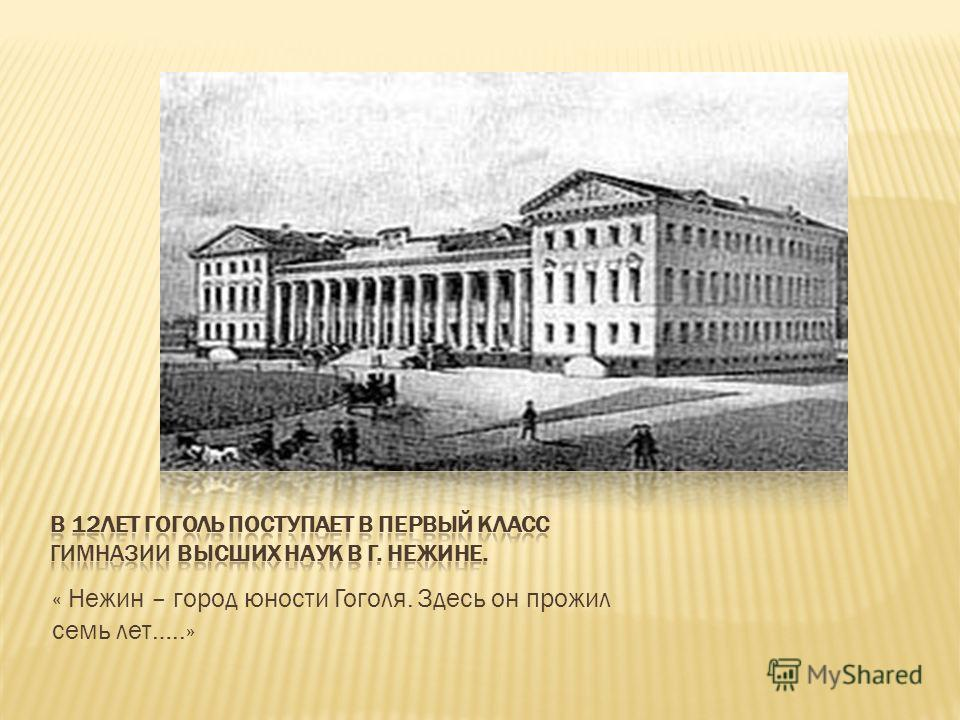« Нежин – город юности Гоголя. Здесь он прожил семь лет…..»