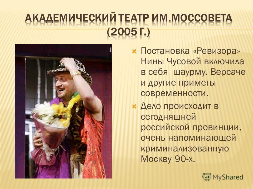 Постановка «Ревизора» Нины Чусовой включила в себя шаурму, Версаче и другие приметы современности. Дело происходит в сегодняшней российской провинции, очень напоминающей криминализованную Москву 90-х.