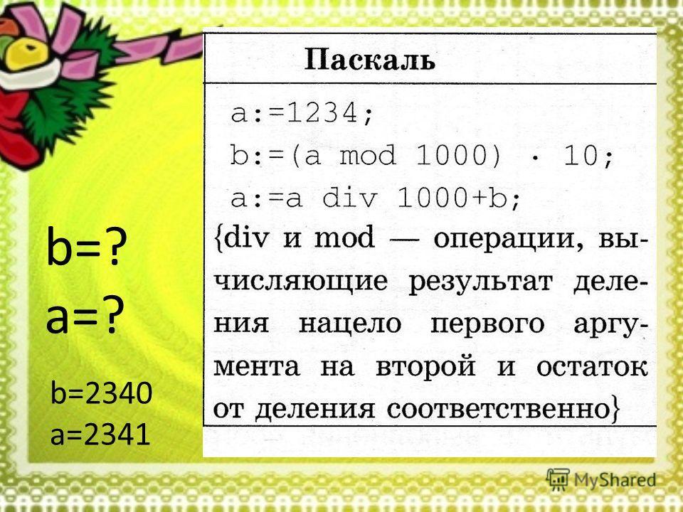 b=2340 а=2341 b=? а=?