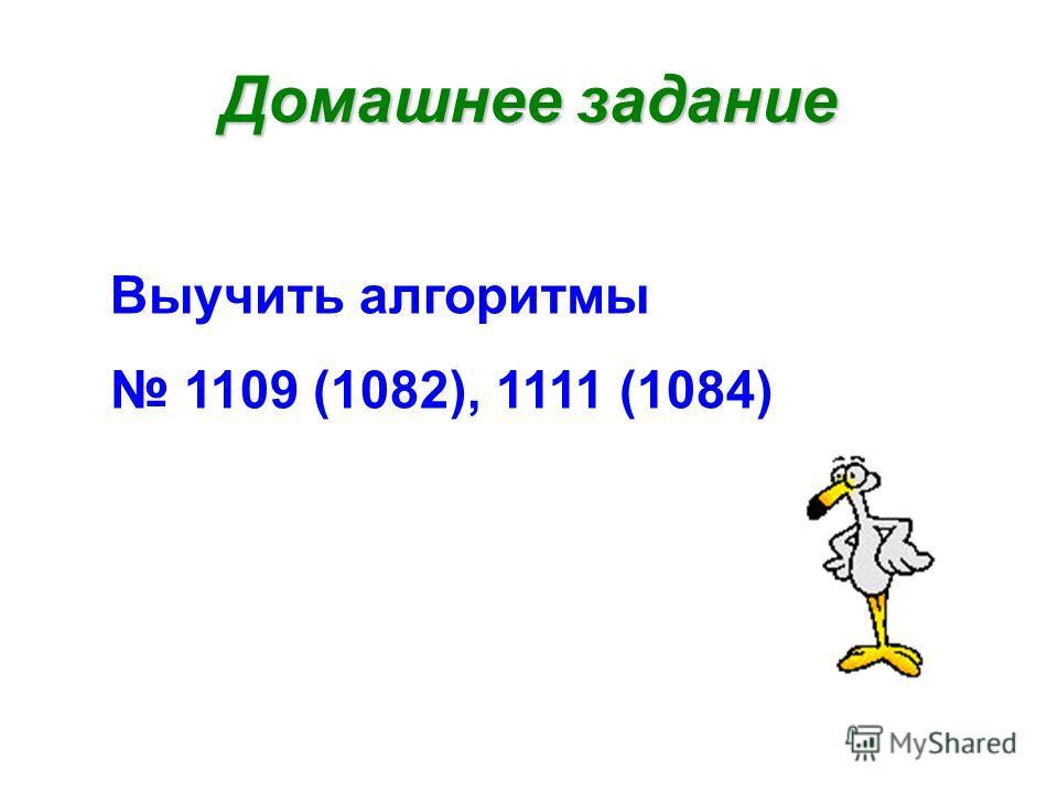 7 Каким образом смешанное число превратить в неправильную дробь? Проверьте себя, открыв 169 стр. учебника. Выполни 1092 (1065)
