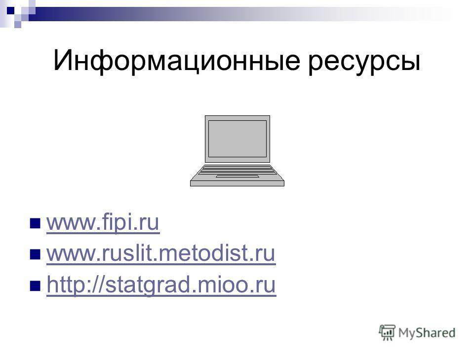 Информационные ресурсы www.fipi.ru www.ruslit.metodist.ru http://statgrad.mioo.ru http://statgrad.mioo.ru