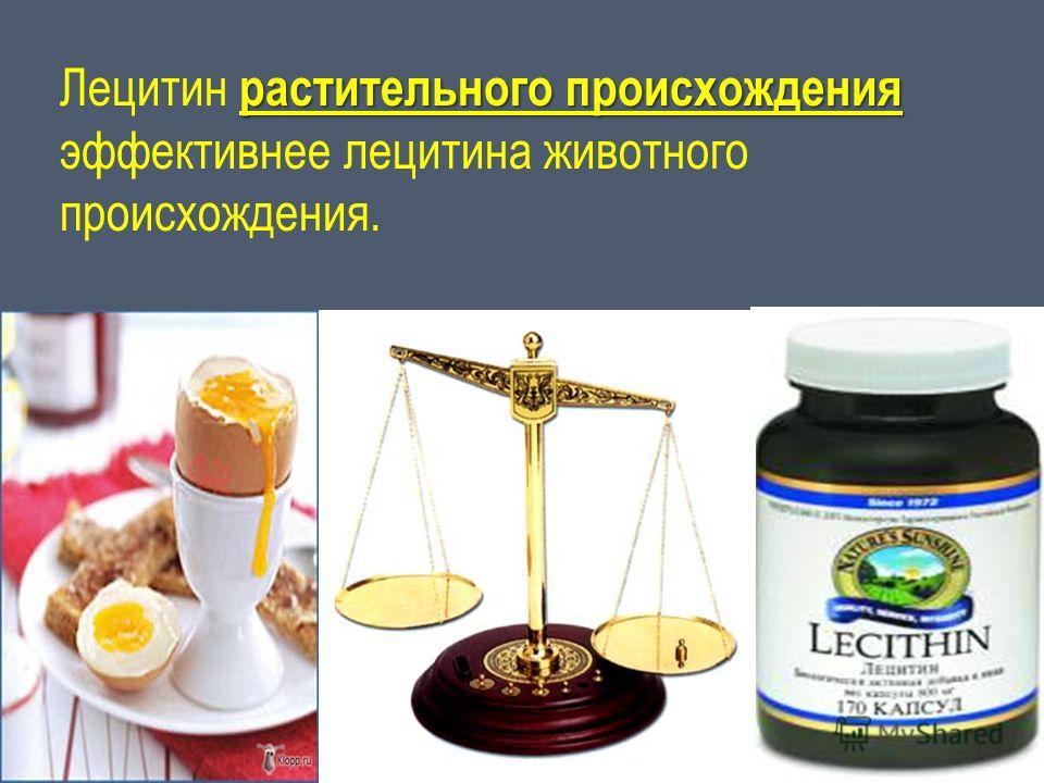 растительного происхождения Лецитин растительного происхождения эффективнее лецитина животного происхождения..
