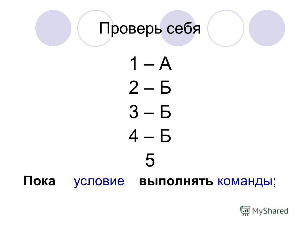 5. Запишите на русском языке While условие do команды;