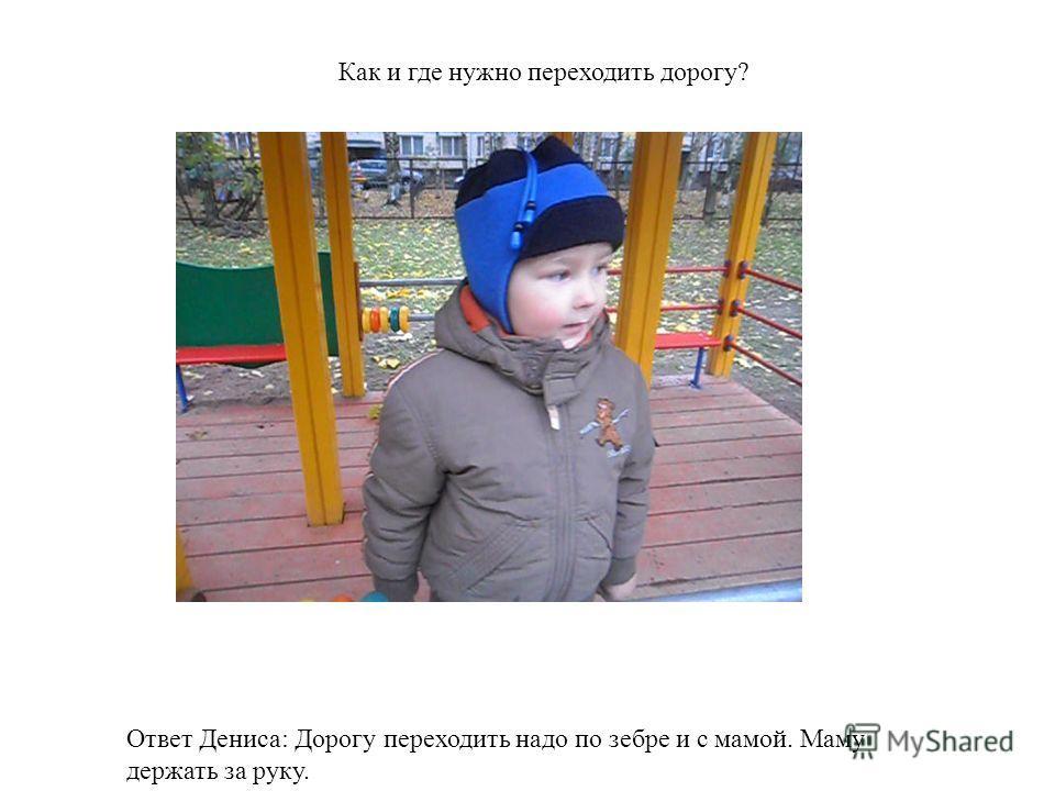 Почему нельзя переходить дорогу не по зебре? Ответы Егора и Полины: Машины поедут, а люди еще идут, будет авария. Опасно очень.