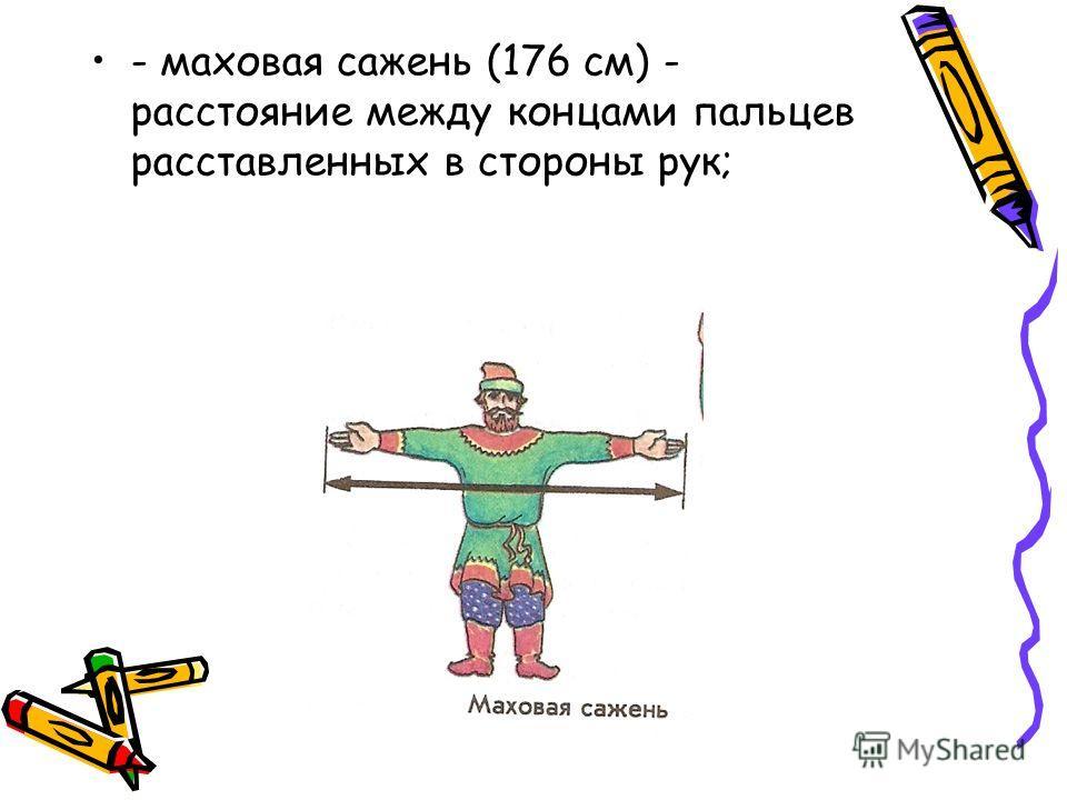 Реферат древние единицы измерения 6124