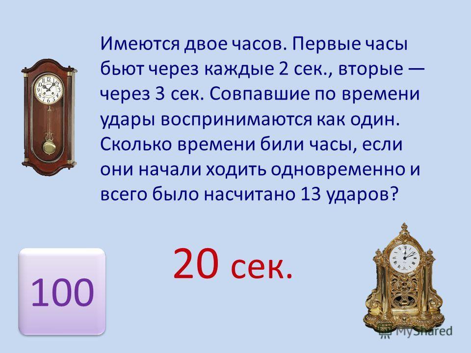 50 На стеклянной двери написано « С НОВЫМ ГОДОМ!!! » Сколько из 11 буквы этой фразы выглядят одинаково с той и другой стороны двери? 6