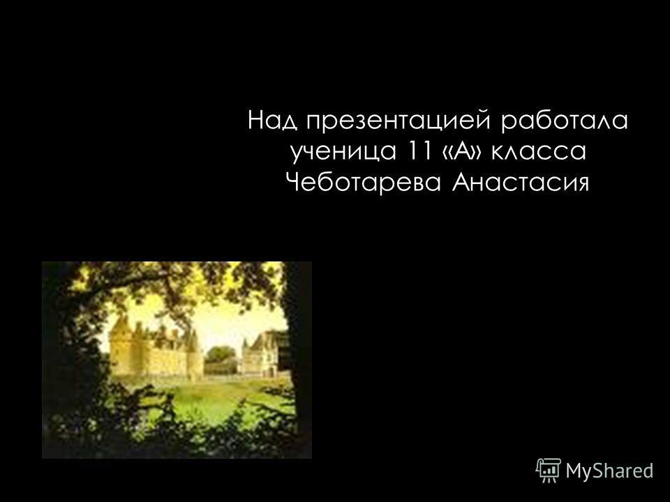 Над презентацией работала ученица 11 «А» класса Чеботарева Анастасия