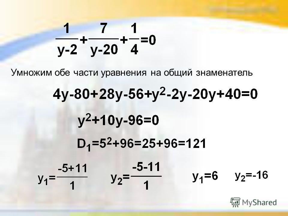 Умножим обе части уравнения на общий знаменатель