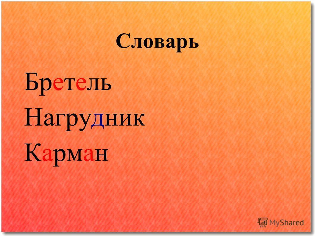 Словарь Бретель Нагрудник Карман
