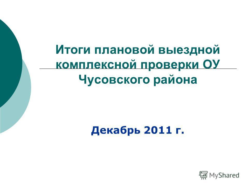 Итоги плановой выездной комплексной проверки ОУ Чусовского района Декабрь 2011 г.