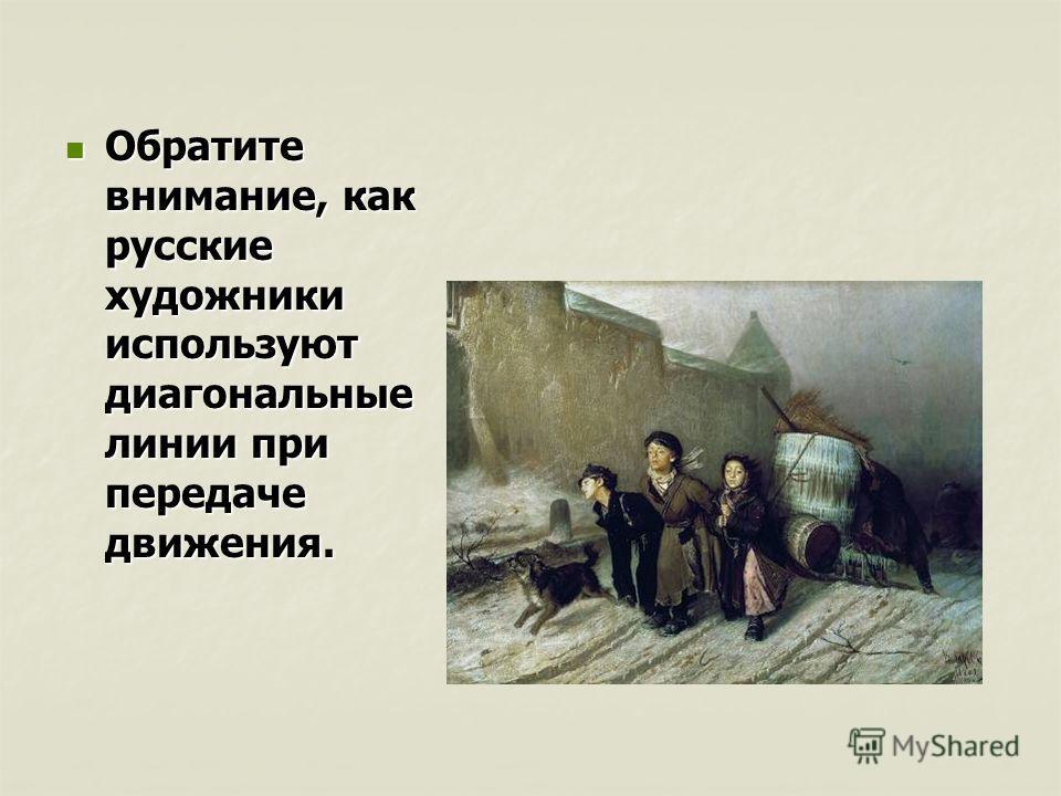 Обратите внимание, как русские художники используют диагональные линии при передаче движения. Обратите внимание, как русские художники используют диагональные линии при передаче движения.
