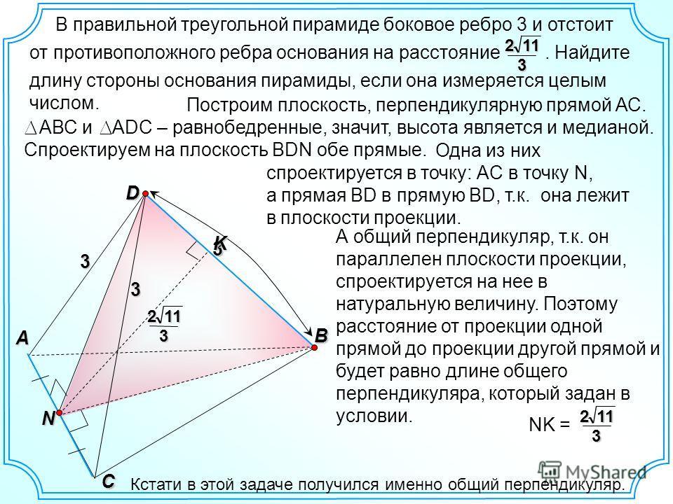 Одна из них спроектируется в точку: АC в точку N, а прямая BD в прямую BD, т.к. она лежит в плоскости проекции. В правильной треугольной пирамиде боковое ребро 3 и отстоит от противоположного ребра основания на расстояние. Найдите длину стороны основ